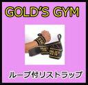 【リストラップ】ゴールドジム リストラップ G3510
