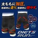 ランニングサポートインナー DIET'S RUN(ダイエッツラン)