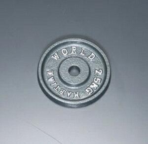 【マーシャルワールド バーベル プレート】マーシャルワールド製 アイアンプレート  2.5kg(1枚)(送料別)