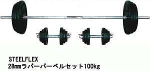 【ベンチプレス バーベルセット】STEELFLEX Φ28mmダンベル&バーベルセット100kg(ラバープレート付) |バーベル セット ダンベル 筋トレ ウエイトトレーニング パワーラック ベンチプレス 大