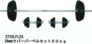 【ベンチプレス バーベルセット】STEELFLEX Φ28mmダンベル&バーベルセット50kg(ラバープレート付) |バーベル セット ダンベル 筋トレ ウエイトトレーニング パワーラック ベンチプレス 大