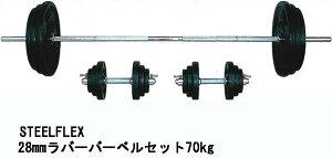 【ポイント10倍!スーパーSALE】【バーベル セット】STEELFLEX Φ28mmダンベル&バーベルセット70kg(ラバープレート付)|バーベル セット ダンベル 筋トレ ウエイトトレーニング パワーラック
