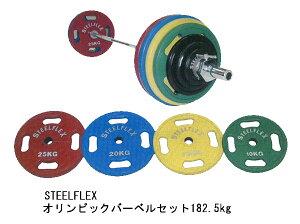 「オリンピックバーベル セット」STEELFLEX オリンピックバーベルセット(STEELFLEX50mm孔径ラバーバーベル) 182.5kgセット