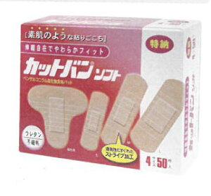 【カットバン】クレーマージャパン カットバンソフト4サイズセットx10箱 KT031275