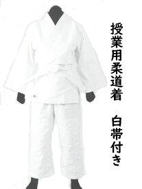 黒帯印 学校授業用柔道着 ホワイト 白帯付き J-270