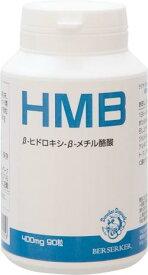 (5%還元店&割引きクーポン配布中10/22まで)【HMB】バーサーカー HMB 90粒