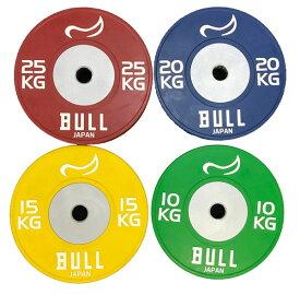 【オリンピックプレート】【バーベル プレート】BULL Φ50mmバンパープレート10kg(緑色)(2枚1組) BL-BP10(IWF規格仕様)|バーベル セット ダンベル 筋トレ ウエイトトレーニング パワーラック ベンチプレス 大胸筋 バーベル プレート