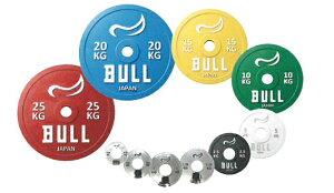 【在庫有り】【重量高精度パワーリフティングプレート】BULL IPF公認パワーリフティングプレート 20kg(2枚1組) BL-PLP20