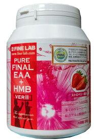 【HMB】 ファインラボ ファイナルEAA+HMB 200g