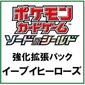 ポケモンカードゲーム ソード&シールド 強化拡張パック イーブイヒーローズ BOX 5月28日以降入荷次第順次発送します