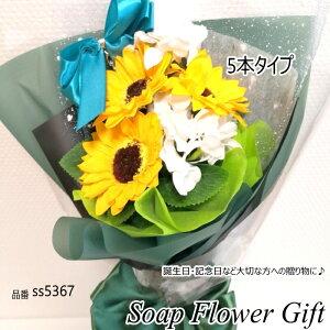 ソープフラワー花束 5本タイプ ひまわり はなたば ローズ