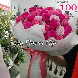 ソープフラワー薔薇花束 薔薇100本 ローズアレンジ 薔薇アレンジメント 石鹸花束
