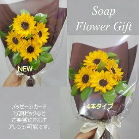 ソープフラワーひまわり花束4本 アレンジ アレンジメント 石鹸花束