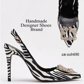 ★送料無料★ ゼブラ柄バックストラップパンプス  ハンドメイドシューズ 靴通販
