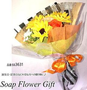 ソープフラワー ひまわり 花束 薔薇 10本程度 ソープフラワー