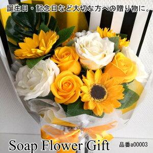 ソープフラワー花束 ひまわり薔薇 バラ 10本タイプ 花束 はなたば