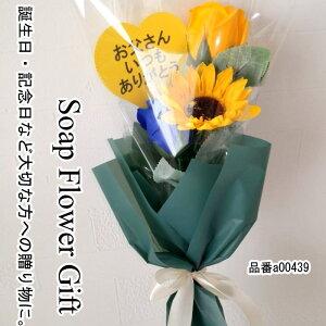 ソープフラワー 花束 3本タイプ 薔薇 ひまわり ブーケ ギフト