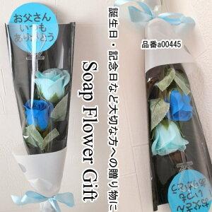 ソープフラワー 花束 2本タイプ 薔薇 2本 ブーケ ギフト