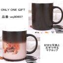 写真入りマグカップ オリジナルマグカップ 名入れ 世界で一つマグカップ 写真入りカップ単品