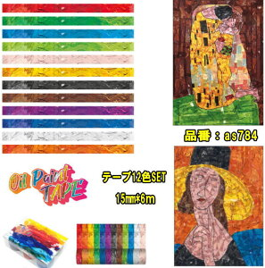 マスキングテープ12個セット シールアート シール遊び お絵かき 子供美術 美術 ドリームキット 工作キット