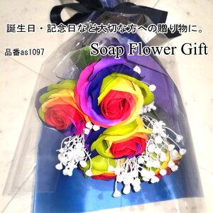 レインボーローズ ソープフラワー 花束 薔薇 5本タイプ ギフト フラワーギフト