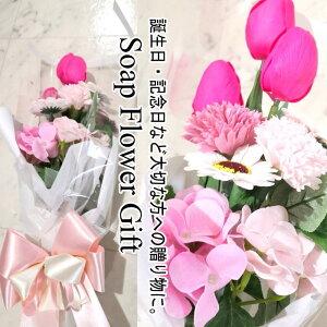 ソープフラワー 花束 薔薇 チューリップ 10本タイプ ギフト フラワーギフト