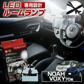 ヴォクシー ノア 70 前期 後期 LED ルームランプ セット 室内灯 ライト ランプ パーツ アクセサリー 専用設計 明るい 高輝度 SMD3chip led 1年保証 トヨタ TOYOTA [1E][K]