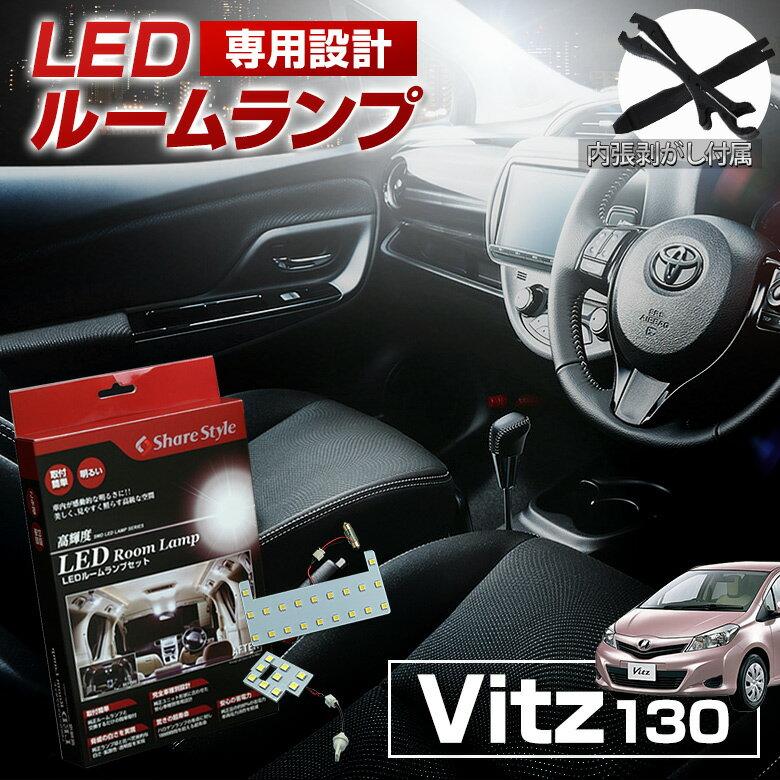 130系ヴィッツ LEDルームランプ NSP/KSP-130/NCP131 LED ルームランプ セット 3chip SMD 130系ヴィッツ専用設計LEDルームランプ ヴィッツ[1E][K]
