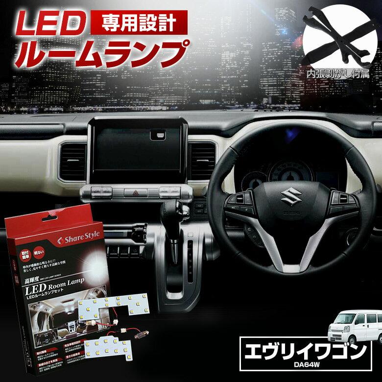 エブリィワゴン LEDルームランプ DA64W LED ルームランプ セット 3chip SMD エブリィワゴン専用設計LEDルームランプ エヴリイ[PT10]