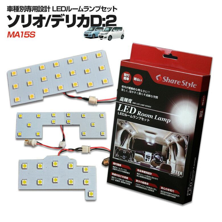 ソリオ LEDルームランプ ソリオバンディット ブラック&ホワイト1/2 前期/後期 MA15S デリカD:2 LED ルームランプ セット ソリオ/デリカD:2専用設計LEDルームランプ