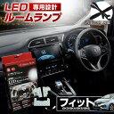 フィット LEDルームランプ フィットハイブリッド LEDルームランプ GK3/GK4/GK5/GK6 LED ルームランプ セット 3chip SMD フィッ...