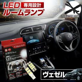 ヴェゼル RU1 RU2 RU3 RU4 バニティ&ラゲッジ LED ルームランプ セット 室内灯 ライト ランプ パーツ アクセサリー 専用設計 明るい 高輝度 SMD3chip led ホンダ HONDA [A]