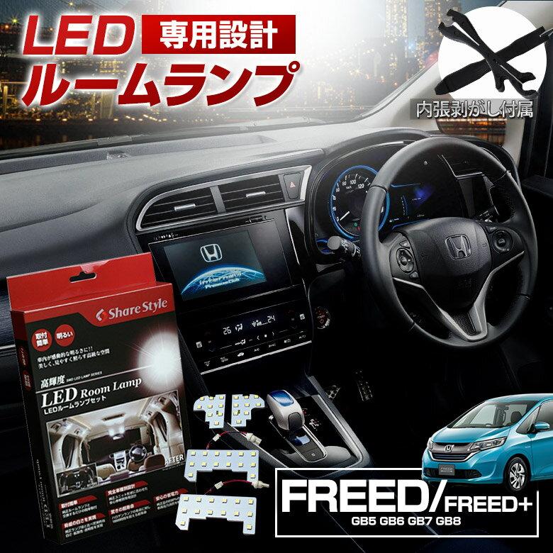 LEDルームランプ/FREED FREED+ GB5 GB6 GB7 GB8 LEDルームランプ 2016年9月以降LED ルームランプ セット 3chip SMD 設計LEDルームランプ フリード+[1E][K]