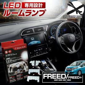フリード フリード+ GB5 GB6 GB7 GB8 LED ルームランプ セット 室内灯 ライト ランプ パーツ アクセサリー 専用設計 明るい 高輝度 SMD3chip led 1年保証 ホンダ HONDA [K]