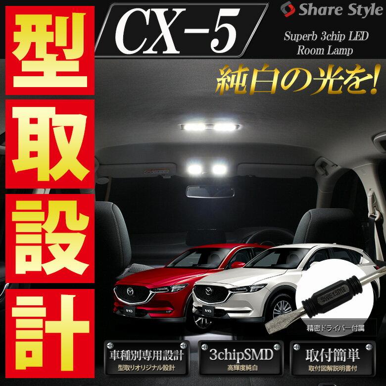 CX-5 KF/KE 前期/後期 LEDルームランプ セット 全グレード対応 車種専用設計LEDルームランプ MAZDA CX-5 専用 LEDルームランプセット