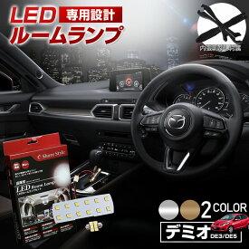 マツダ デミオ DE3 LED ルームランプ セット 室内灯 ライト ランプ パーツ アクセサリー 専用設計 明るい 高輝度 SMD3chip led 1年保証 MAZDA [1E][K]