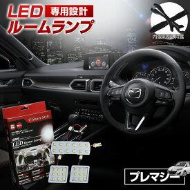 マツダ プレマシー CW CR LED ルームランプ セット 室内灯 ライト ランプ パーツ アクセサリー 専用設計 明るい 高輝度 SMD3chip led 1年保証 MAZDA [PT20]