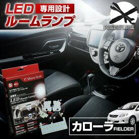 カローラフィールダー LEDルームランプ ハイブリッド N/ZRE14#/ZRE/NZE16# 【サンルーフなし車】 LED ルームランプ セット カローラフィールダー専用設計LEDルームランプ[1E][K][PT10]
