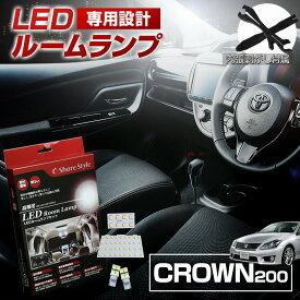 クラウン 200系 ハイブリッド GRS20# GWS204 マジェスタ LED ルームランプ セット 室内灯 ライト ランプ パーツ アクセサリー 専用設計 明るい 高輝度 SMD3chip led 1年保証 トヨタ TOYOTA [1E][K]