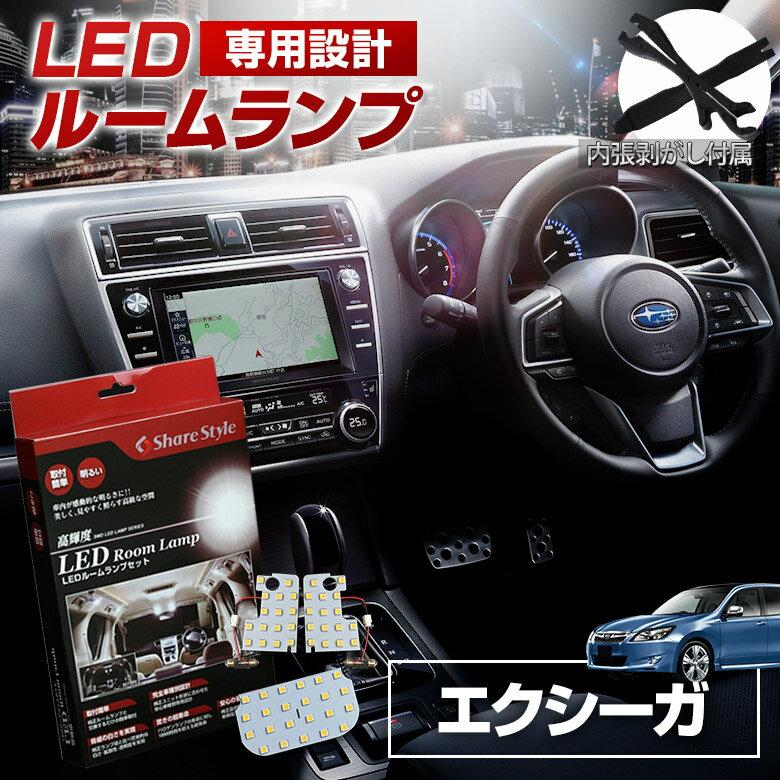 オプション全選択推奨☆オプ0円 エクシーガ LEDルームランプ LED ルームランプ セット 3chip SMD エクシーガ専用設計LEDルームランプ エクシーガ