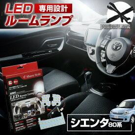 シエンタ NCP8# LED ルームランプ セット 室内灯 ライト ランプ パーツ アクセサリー 専用設計 明るい 高輝度 SMD3chip led 1年保証 トヨタ TOYOTA [K]