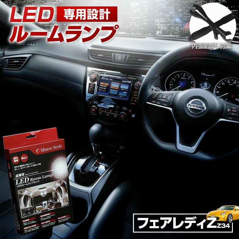 フェアレディZ LEDルームランプ Z34 LED ルームランプ セット 3chip SMD フェアレディZ専用設計LEDルームランプ