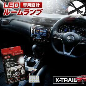 \24日20時よりクーポン利用で10%OFF!!/エクストレイル t32 led ルームランプ 3chip SMD エクストレイル専用設計LEDルームランプ xtrail ニッサン 日産 x-trail LED[1E][K]