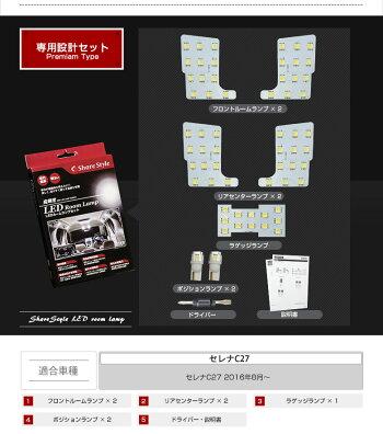 新型セレナC27LEDルームランプ型取設計日産LEDルームランプセット3chip