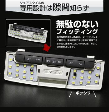 新型セレナC27LEDルームランプ汎用LEDとは違う型取設計SERENAG/X/Sハイウェイスター日産LEDルームランプセット3chip