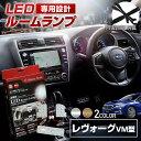 レヴォーグ LEDルームランプ STIスポーツ用 GT用 GT-S用 VM型 アイサイトあり車 アイサイトなし車対応 3chip SMD 専用…