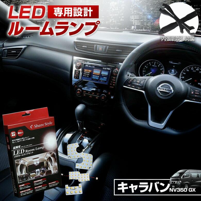 オプション全選択推奨☆オプ0円 E26キャラバン LEDルームランプ NV350 GX用 LED ルームランプ セット 3chip SMD E26キャラバン専用設計LEDルームランプ