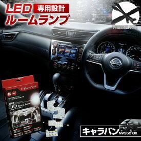 E26キャラバン LEDルームランプ NV350 GX用 LED ルームランプ セット 3chip SMD E26キャラバン専用設計LEDルームランプ[1E][K][PT10]