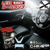Toyota Toyota CHR mounted with the overwhelming bright LED interior lamp set 3chip LED only in the C-HR LED interior lamp Toyota brief installation super high brightness long-established store
