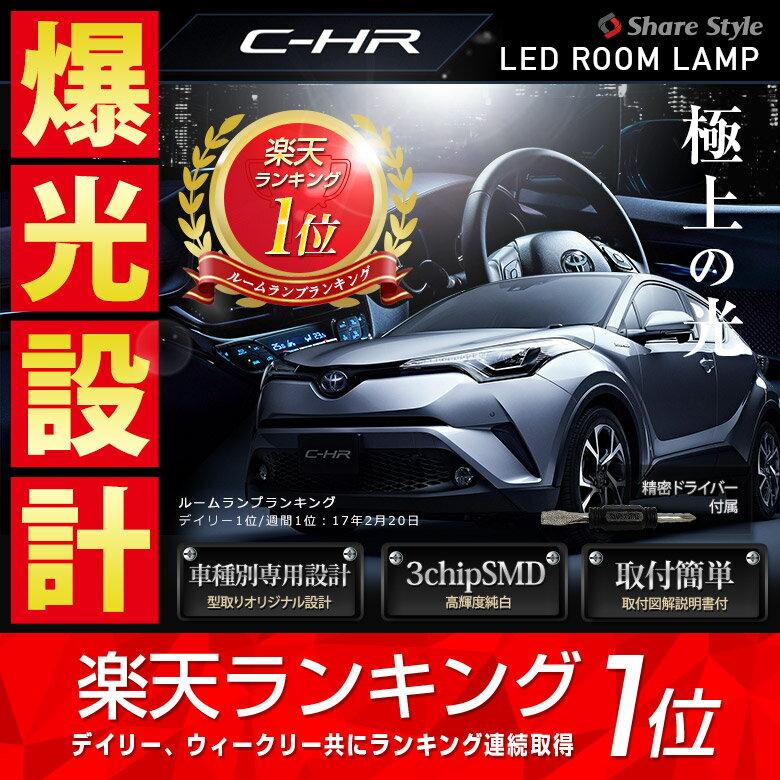 C-HR LED ルームランプ TOYOTA CHR 簡単取付 超高輝度 老舗ならではの圧倒的明るいLEDルームランプセット 3chip LED 搭載 TOYOTA トヨタ [M1]